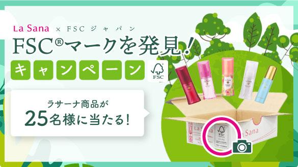 La Sana× FSCジャパン FSCマークを発見!キャンペーン